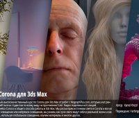 MographPlus Comprehensive Introduction to Corona for 3ds Max 中英字幕-10G