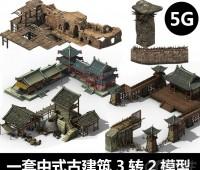 古代建筑物件全套模型